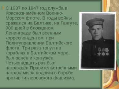 С 1937 по 1947 год служба в Краснознамённом Военно-Морском флоте. В годы войн...