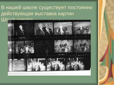 В нашей школе существует постоянно действующая выставка картин Шпульникова.