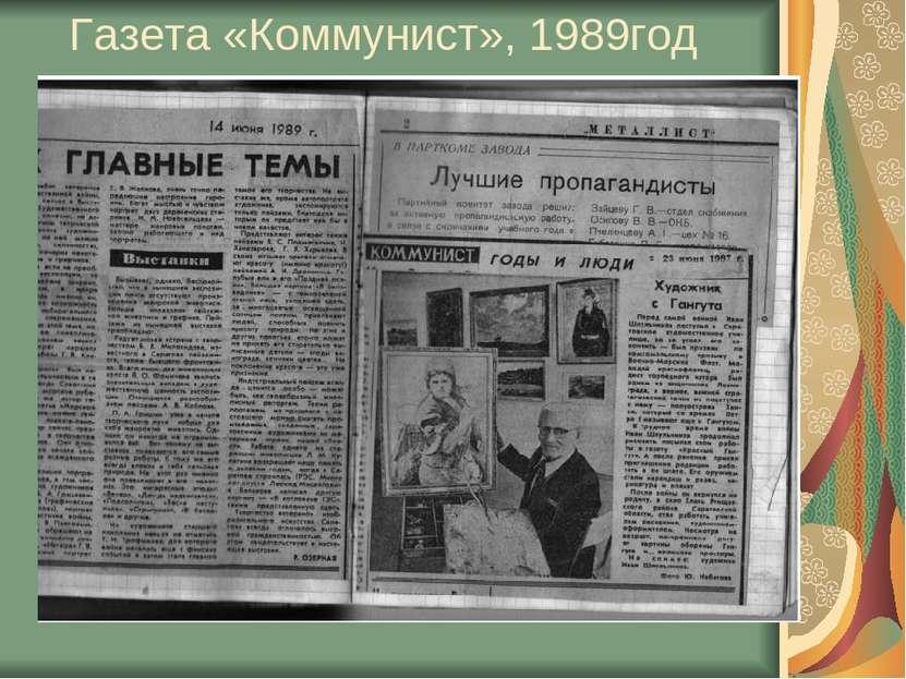 Газета «Коммунист», 1989год