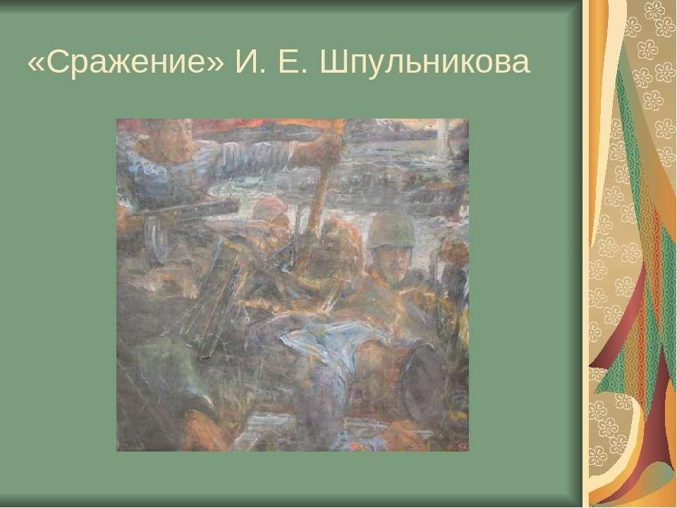 «Сражение» И. Е. Шпульникова