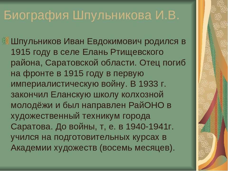 Биография Шпульникова И.В. Шпульников Иван Евдокимович родился в 1915 году в ...