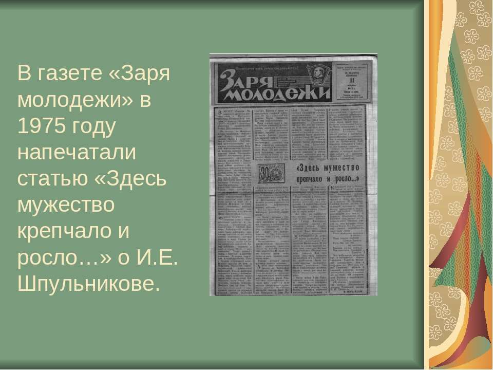 В газете «Заря молодежи» в 1975 году напечатали статью «Здесь мужество крепча...
