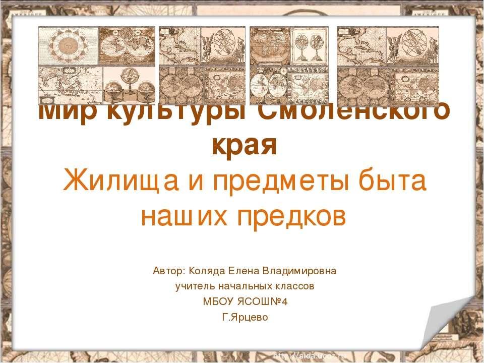 Мир культуры Смоленского края Жилища и предметы быта наших предков Автор: Кол...