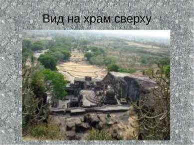 Вид на храм сверху