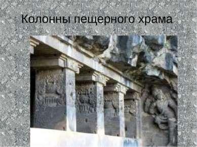 Колонны пещерного храма