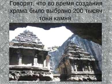 Говорят, что во время создания храма было выбрано 200 тысяч тонн камня