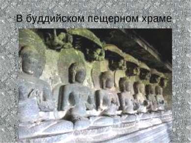В буддийском пещерном храме