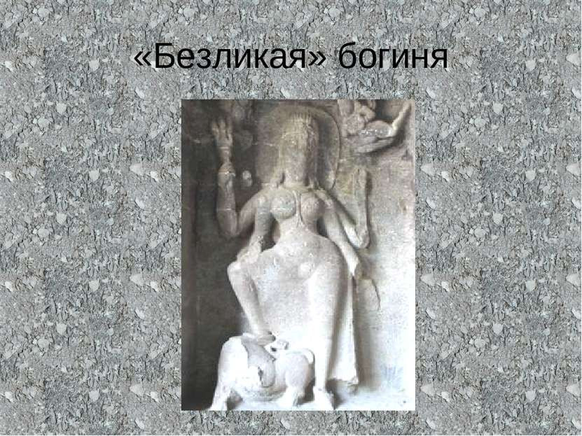 «Безликая» богиня