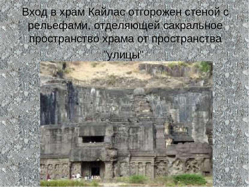 Вход в храм Кайлас отгорожен стеной с рельефами, отделяющей сакральное простр...