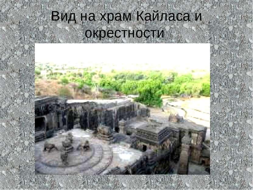 Вид на храм Кайласа и окрестности