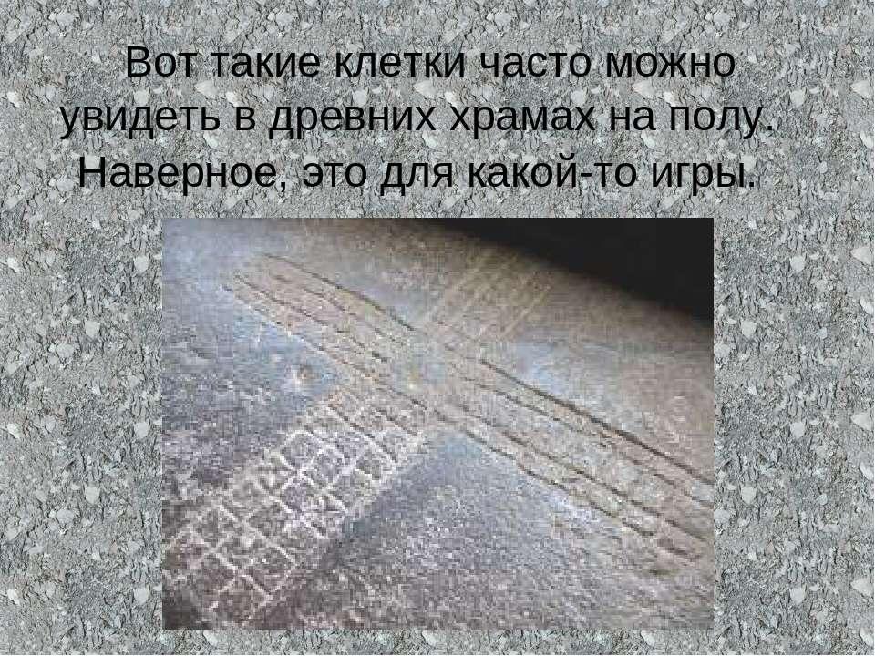 Вот такие клетки часто можно увидеть в древних храмах на полу. Наверное, это ...