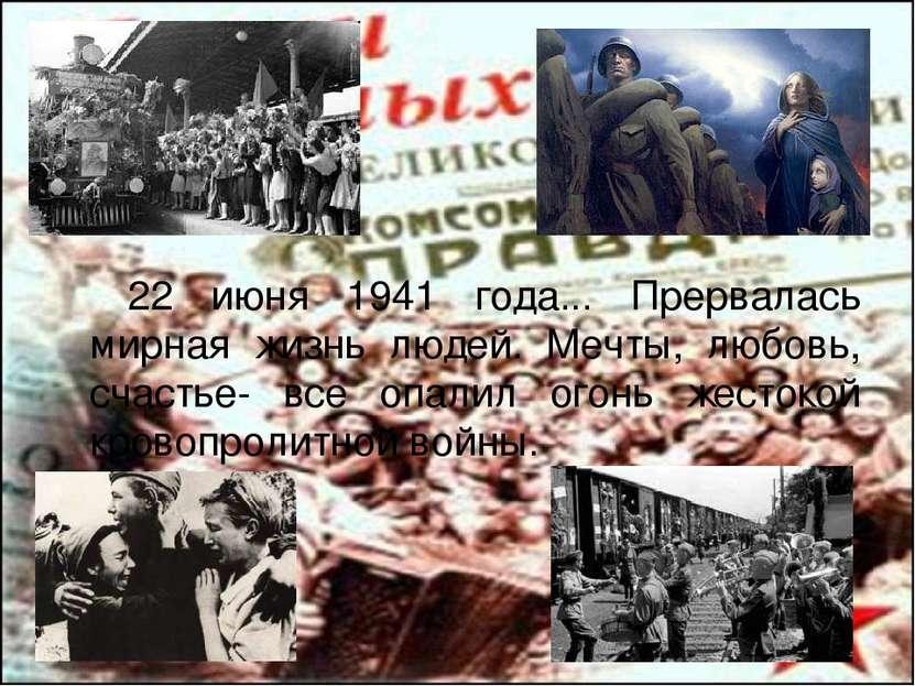 22 июня 1941 года... Прервалась мирная жизнь людей. Мечты, любовь, счастье- в...