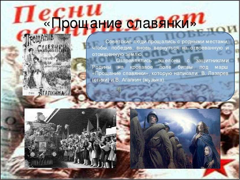 «Прощание славянки» Советские люди прощались с родными местами, чтобы, победи...