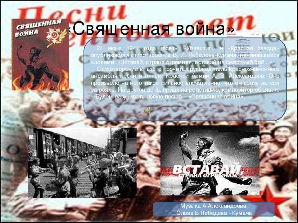 «Священная война» 24 июня 1941 года газеты «Известия» и «Красная звезда» опуб...
