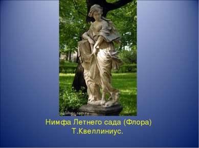 Нимфа Летнего сада (Флора) Т.Квеллиниус.