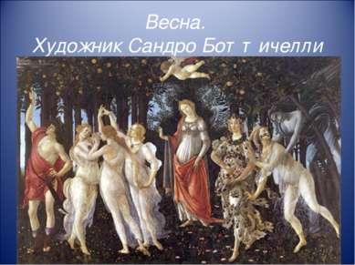Весна. Художник Сандро Боттичелли