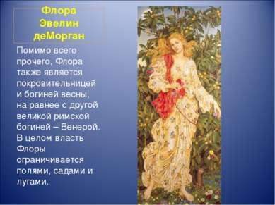 Флора Эвелин деМорган Помимо всего прочего, Флора также является покровительн...