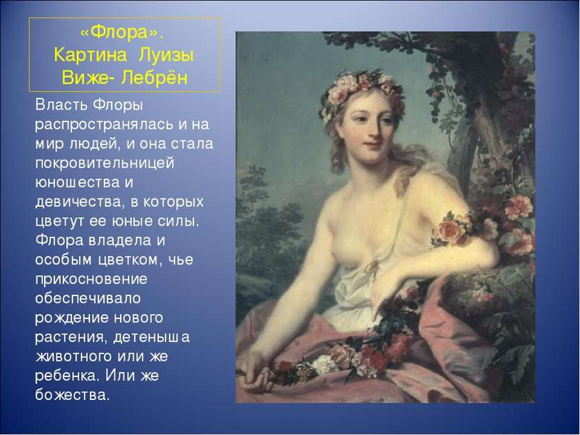 «Флора». Картина Луизы Виже- Лебрён Власть Флоры распространялась и на мир л...