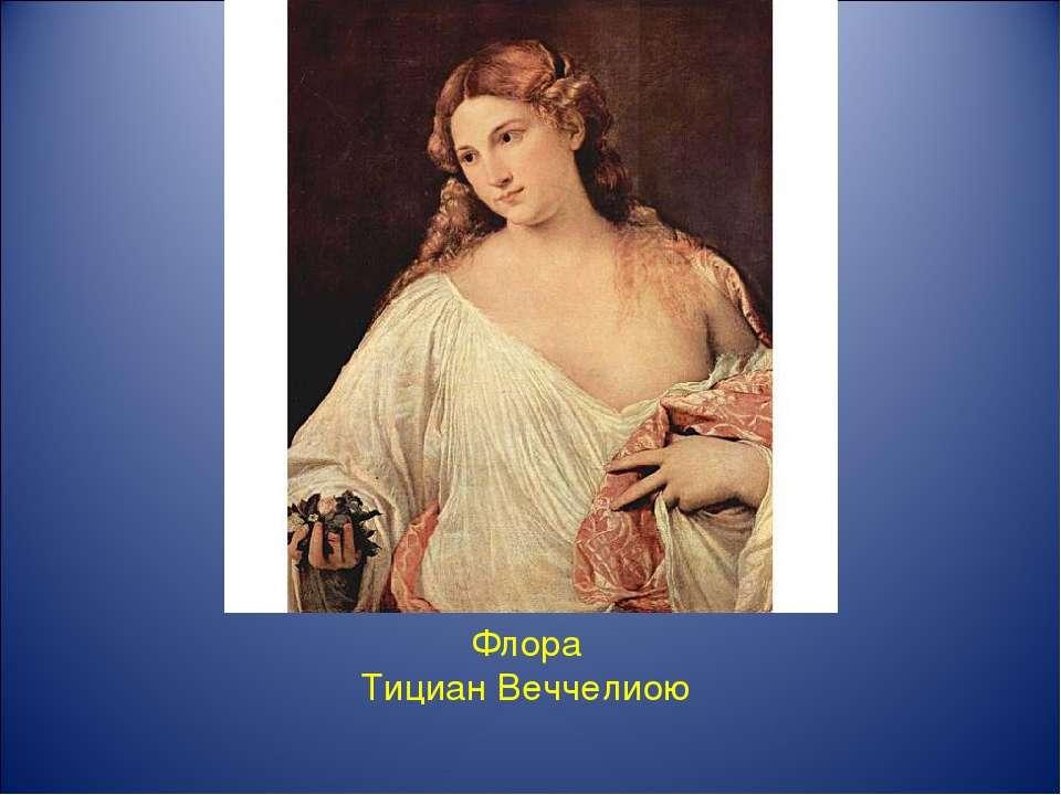 Флора Тициан Веччелиою