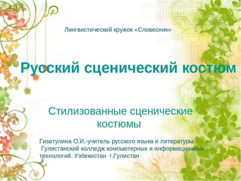Русский сценический костюм Стилизованные сценические костюмы Гизатулина О.И.-...