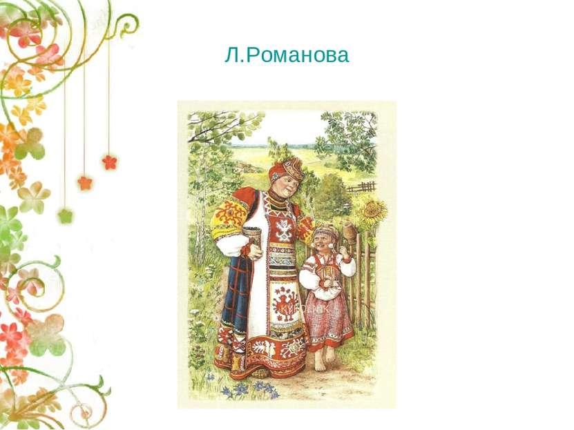 Л.Романова