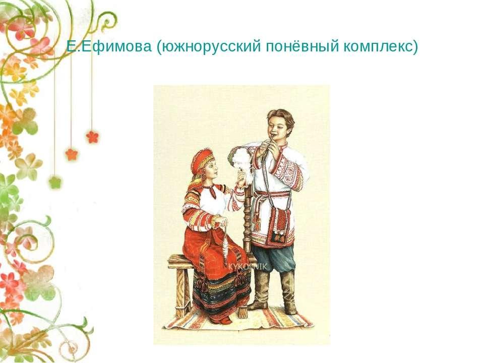 Е.Ефимова (южнорусский понёвный комплекс)