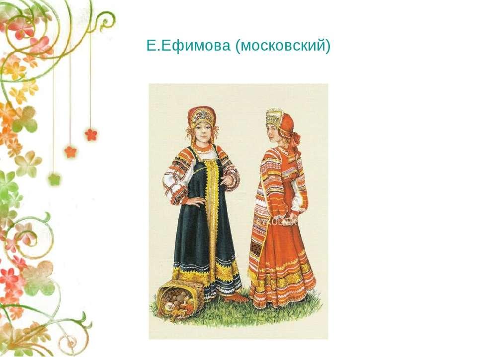 Е.Ефимова (московский)
