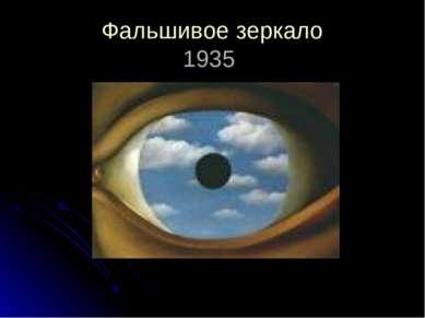 Фальшивое зеркало 1935
