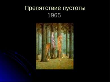 Препятствие пустоты 1965