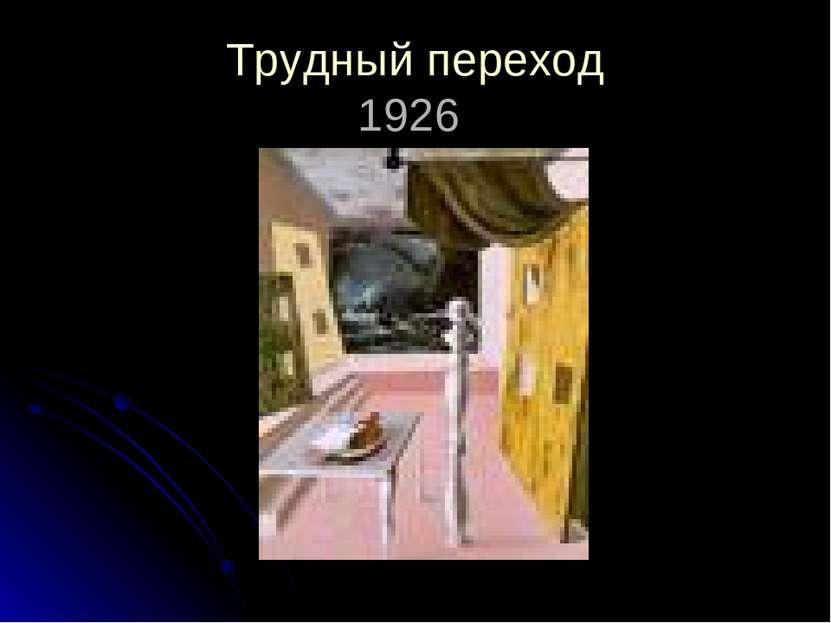 Трудный переход 1926