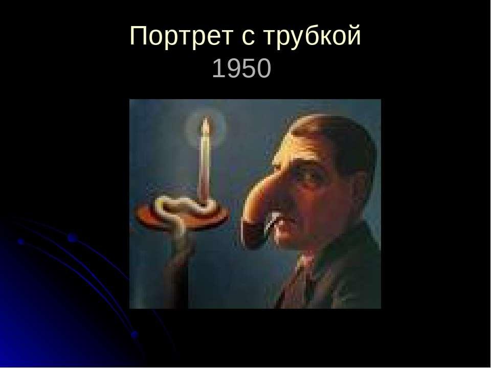 Портрет с трубкой 1950