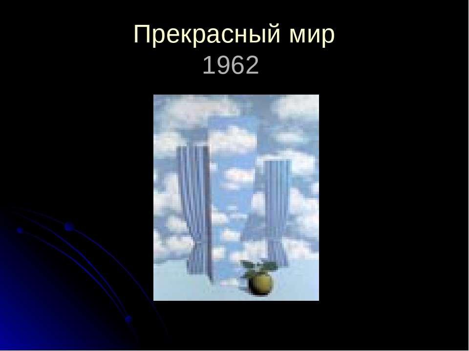 Прекрасный мир 1962