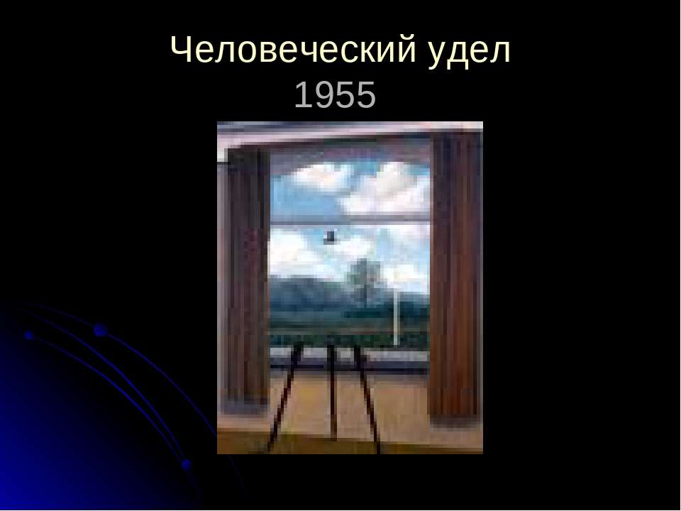 Человеческий удел 1955