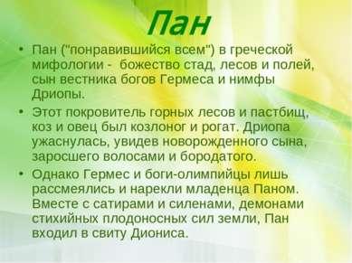 """Пан Пан (""""понравившийся всем"""") в греческой мифологии - божество стад, лесов и..."""