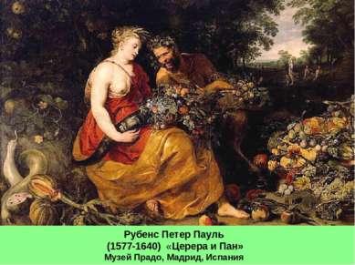 Рубенс Петер Пауль (1577-1640) «Церера и Пан» Музей Прадо, Мадрид, Испания