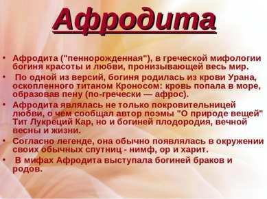 """Афродита Афродита (""""пеннорожденная""""), в греческой мифологии богиня красоты и ..."""