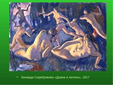Зинаида Серебрякова «Диана и Актеон», 1917