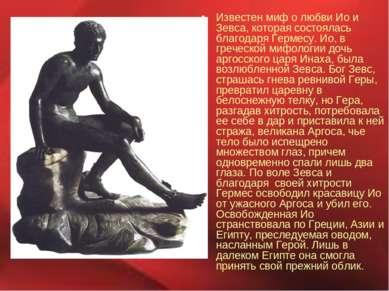 Известен миф о любви Ио и Зевса, которая состоялась благодаря Гермесу. Ио, в ...