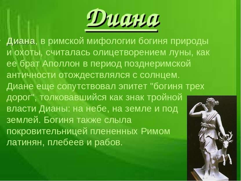 Диана Диана, в римской мифологии богиня природы и охоты, считалась олицетворе...