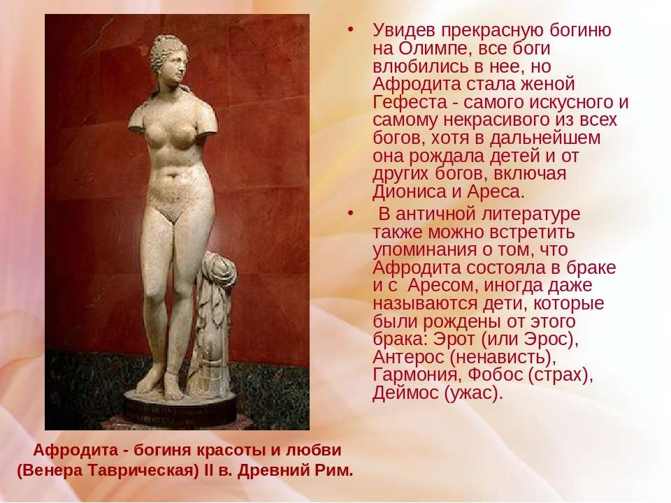 Афродита - богиня красоты и любви (Венера Таврическая) II в. Древний Рим. Уви...