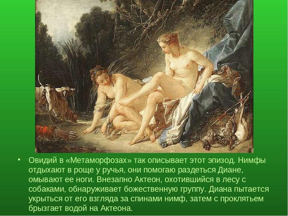 Овидий в «Метаморфозах» так описывает этот эпизод. Нимфы отдыхают в роще у ру...