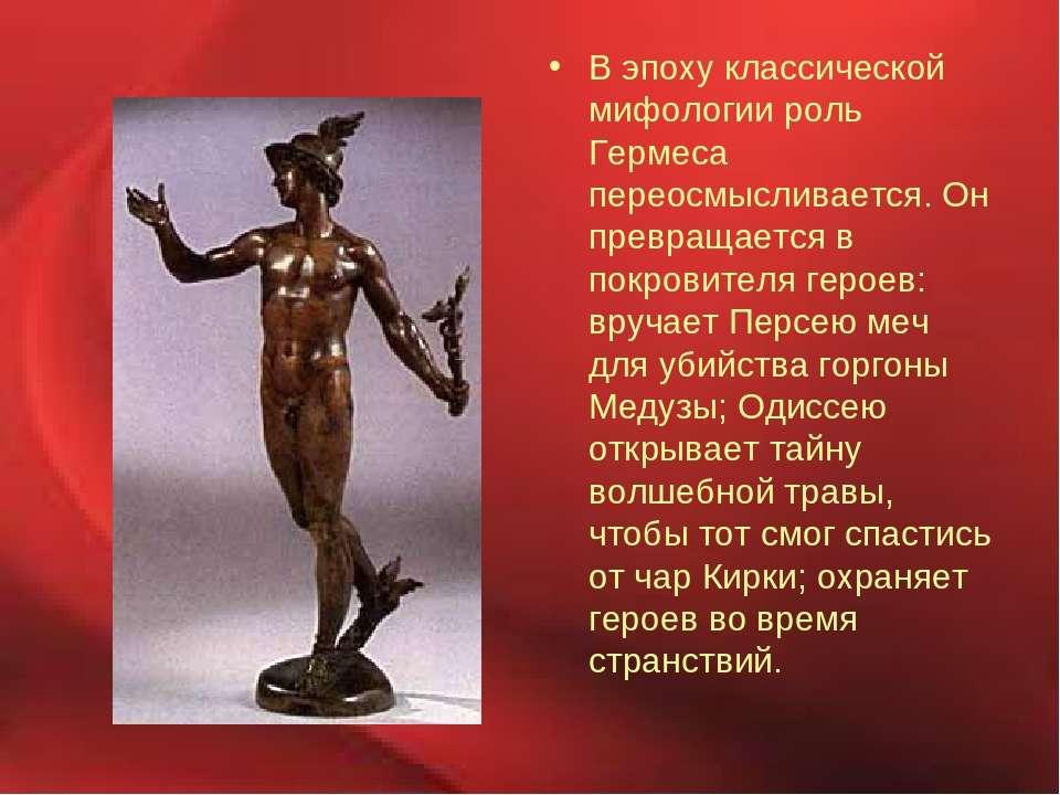 В эпоху классической мифологии роль Гермеса переосмысливается. Он превращаетс...