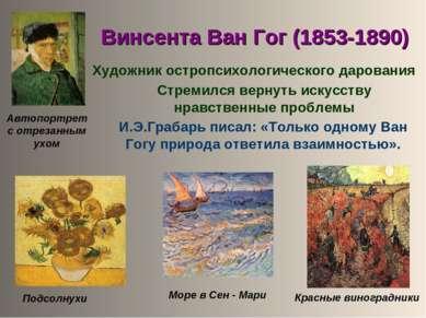Винсента Ван Гог (1853-1890) И.Э.Грабарь писал: «Только одному Ван Гогу приро...
