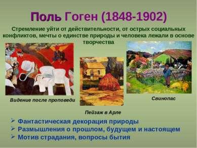 Поль Гоген (1848-1902) Фантастическая декорация природы Размышления о прошлом...