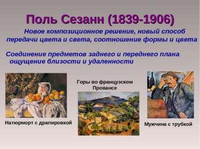Поль Сезанн (1839-1906) Новое композиционное решение, новый способ передачи ц...