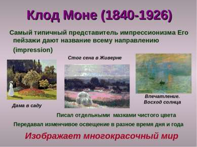 Клод Моне (1840-1926) Самый типичный представитель импрессионизма Его пейзажи...