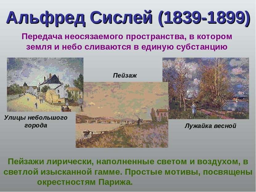 Альфред Сислей (1839-1899) Передача неосязаемого пространства, в котором земл...