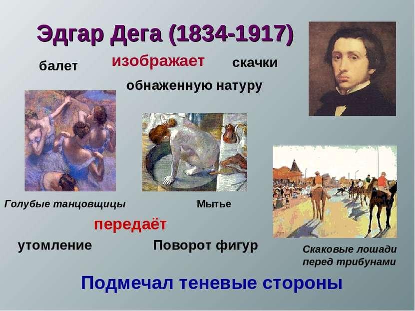 Эдгар Дега (1834-1917) Подмечал теневые стороны Скаковые лошади перед трибуна...