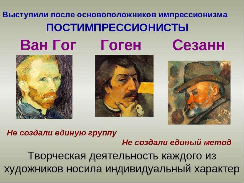 Выступили после основоположников импрессионизма ПОСТИМПРЕССИОНИСТЫ Ван Гог Го...