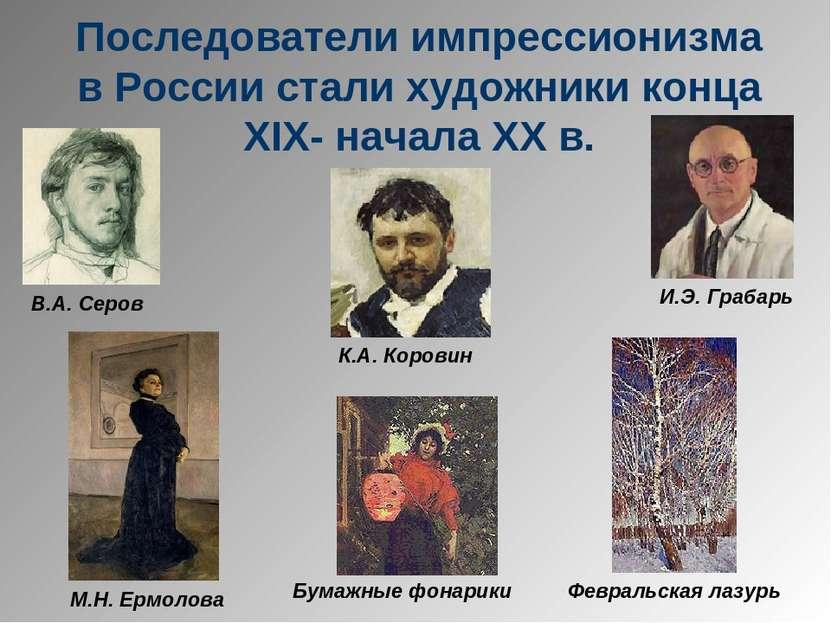 Последователи импрессионизма в России стали художники конца XIX- начала XX в....